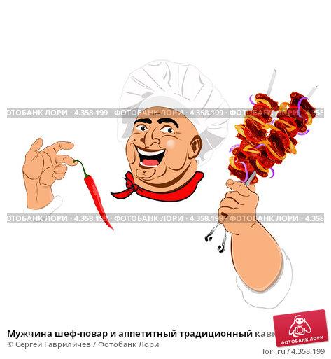 Кавказский шашлык на белом фоне