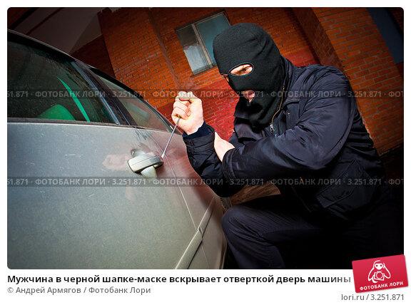 Permanent Link to Будет ужесточено наказание за взлом автомобилей.