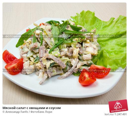 Рецепты мясных салатов с овощами