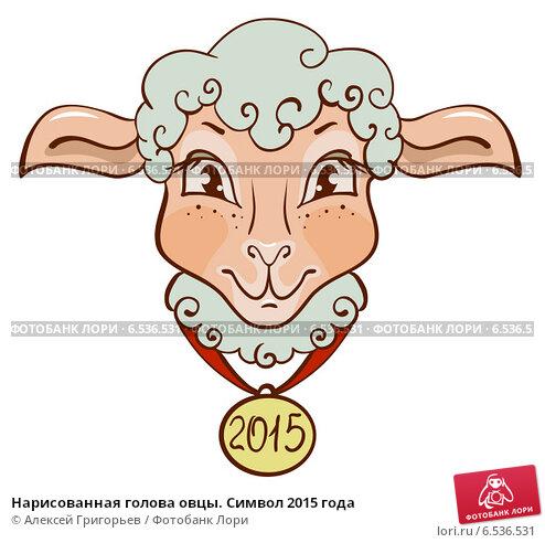 Символ 2015 года овечка