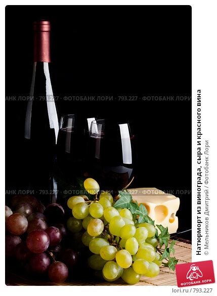 Красное и вино в домашних условиях