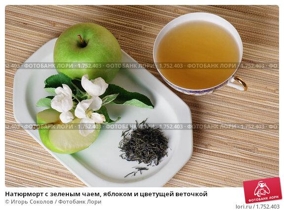 Яблоко с зеленым чаем
