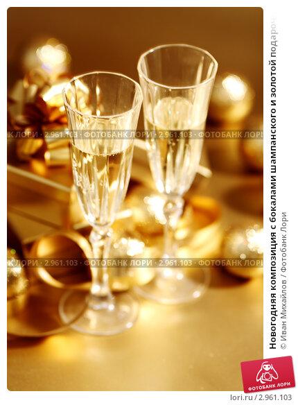 Новогодняя композиция с бокалами шампанского и золотой подарочной...