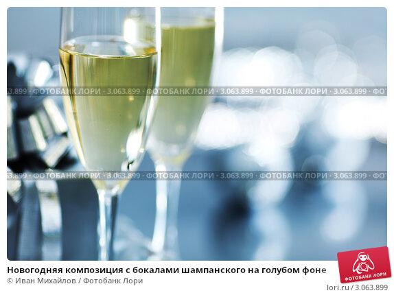 Новогодняя композиция с бокалами шампанского на голубом фоне, фото...