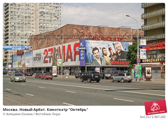 Каро, сеть кинотеатров, новый арбат, 24 (3 этаж) возле метро смоленская