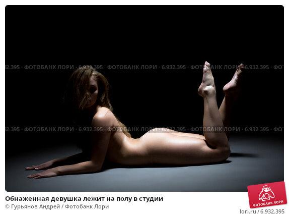 golaya-devushka-lezhit-na-polu