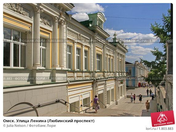 omsk-ulitsa-lenina-lubinskii-prospekt-0001803883-preview.jpg