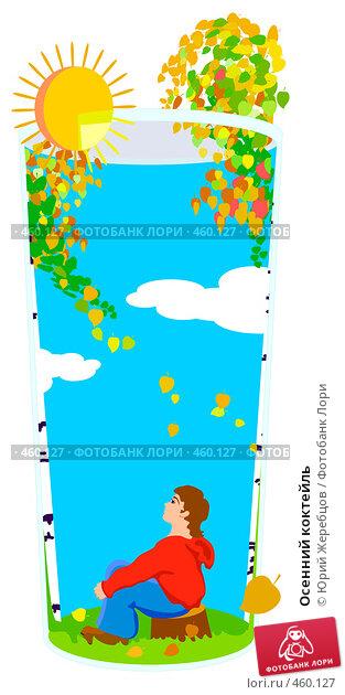 Осенний коктейль, иллюстрация 460127 (c) Юрий Жеребцов...
