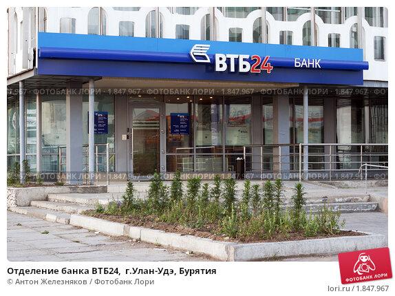 Втб банки где находятся