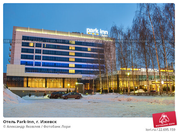 Вся информация о гостинице park inn by radisson ижевск