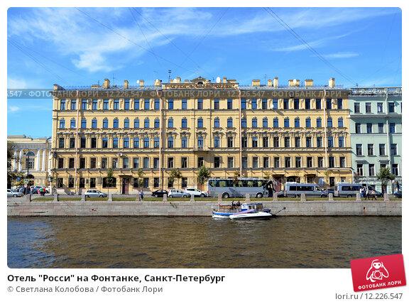 Бутик-отель Росси находится в одном из самых известных исторических мест Санкт-Петербурга на набережной реки  Фонтанки в непосредственной близости к уникальному