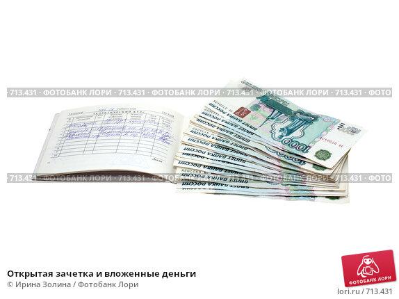 Зачетка и вложенные деньги фото 713431