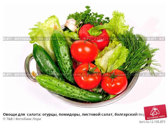 Салат огурцы помидоры перец рецепт с