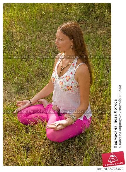 Падмасана, поза Лотоса, фото № 2723879, снято 13 августа 2011 г. (c) Katerina Anpilogova / Фотобанк Лори