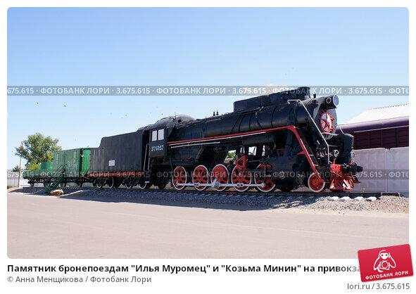 http://prv3.lori-images.net/pamyatnik-bronepoezdam-ilya-muromets-i-kozma-minin-0003675615-preview.jpg