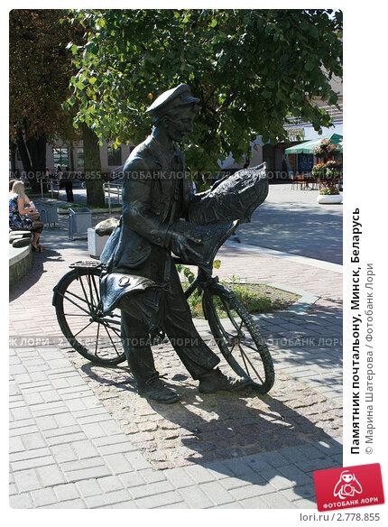 Памятник почтальону, Минск, Беларусь, фото 2778855.