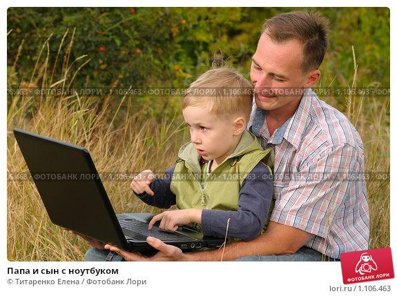Папа и сын с ноутбуком Титаренко Елена / Фотобанк Лори.