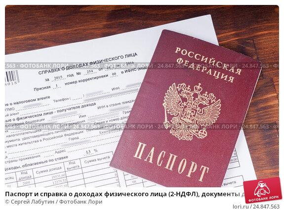 был Кредит по паспорту без справок о доходах было известно