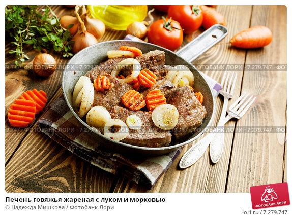 Жареная говяжья печень с морковью и луком рецепт