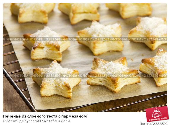 Печенье из слоеного теста пошагово рецепт с