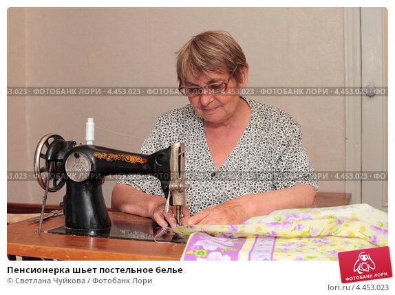Пенсионерка шьет постельное белье; фотограф Светлана Чуйкова; дата съёмки 12 мая 2010 г.; фото 4453023.