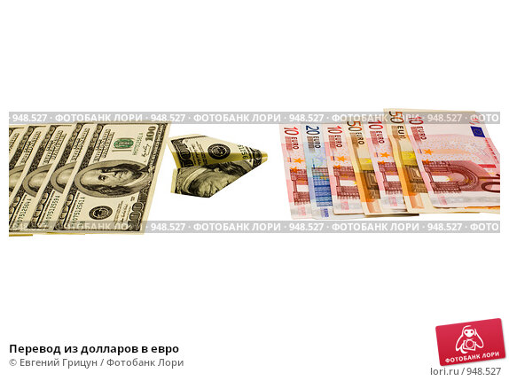 Курс евро перевести