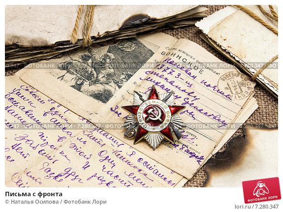 Письма с фронта сделать своими руками