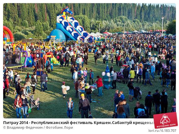 17 июля 2010 года в мамадышском районе д зюри состоялся республиканский фольклорный праздник кряшен питрау