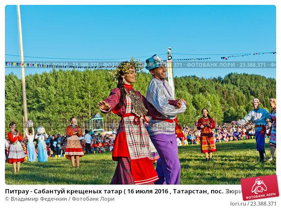 Питрау - сабантуй крещеных татар ( 16 июля 2016 , татарстан, пос зюри); фотограф владимир федечкин
