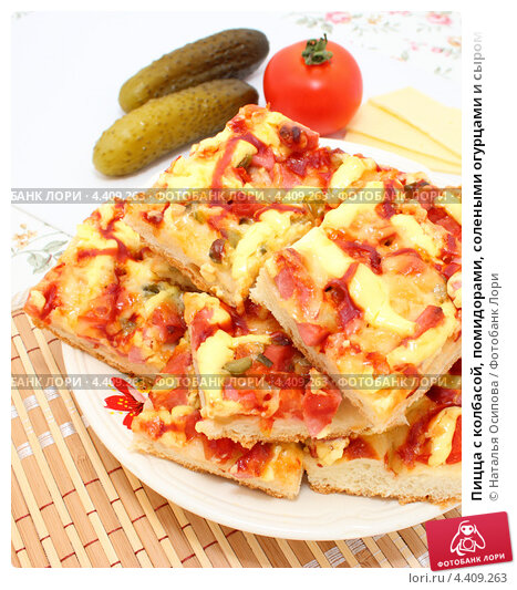 Пицца с колбасой сыром и помидорами и огурцами рецепт с пошагово