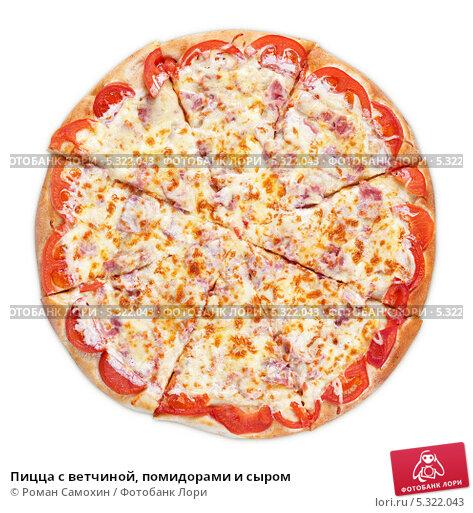 Пицца помидоры ветчина сыр рецепт