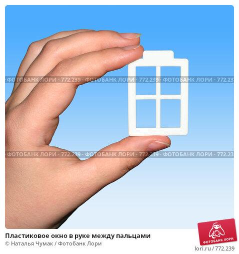 Пластиковое окно в руке между пальцами, фото № 772239, снято 22 марта 2009 г. (c) Наталья Чумак / Фотобанк Лори