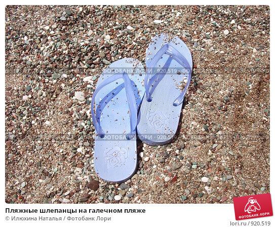 01c29a28 Rankplus — Шлепанцы для галечного пляжа