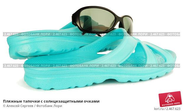 Пляжные тапочки с солнцезащитными очками, фото 2467623, снято 30 августа...
