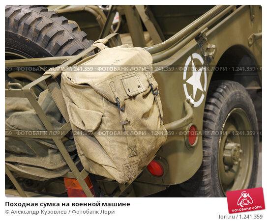 Походная сумка на военной машине, фото N 1241359 (c) Александр Кузовлев...