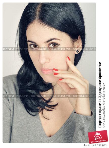 Портрет красивой девушки брюнетки