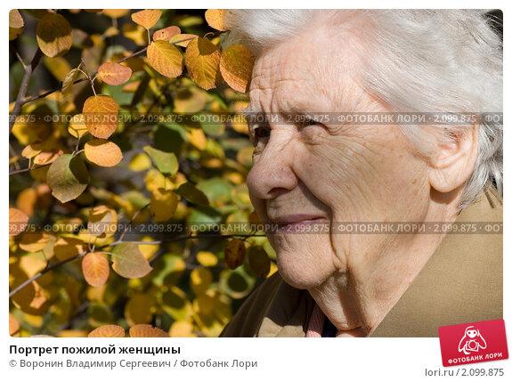Снять пожилую женщину