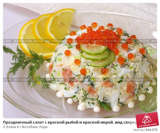 Праздничный салат с красной
