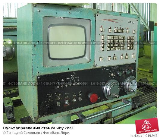 Инструкция К Станку Счпу 2Р22