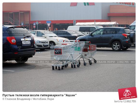 Пустые тележки возле гипермаркета Ашан, фото 2002755.