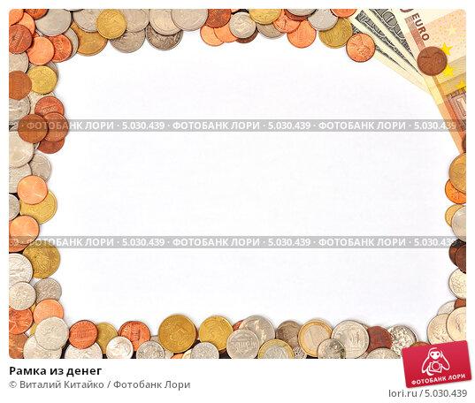 Рамка с деньгами для поздравления с