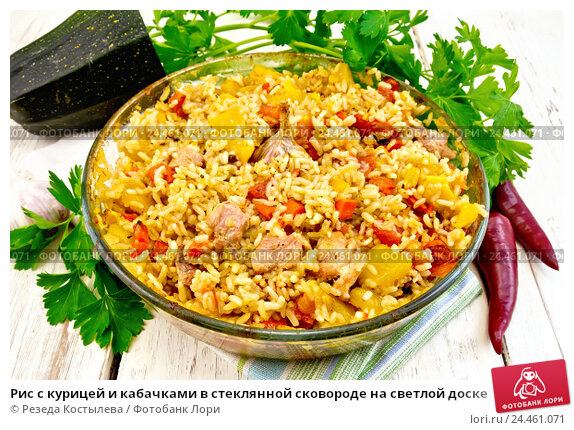 Рис с кабачками с мясом