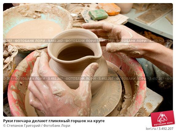 Руки гончара делают глиняный горшок на круге; фото 3492207, фотограф Степанов Григорий. Фотобанк Лори - Продажа фотографий, иллю