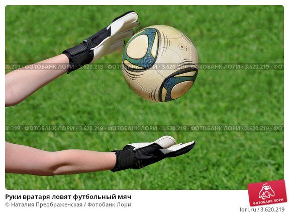 Футбол брать в руки от своих
