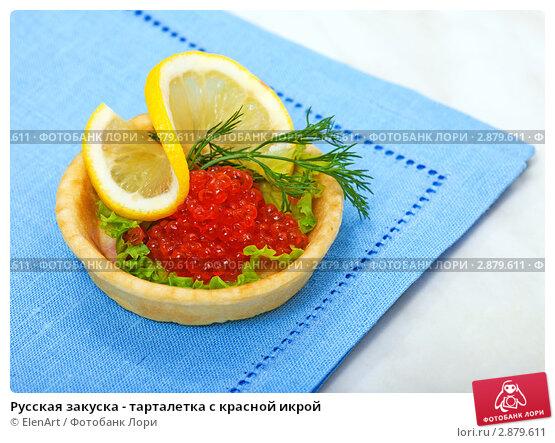 Вкусные тарталетки с красной икрой рецепт
