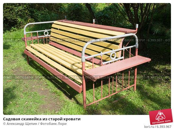 Скамейка из железной кровати своими руками фото