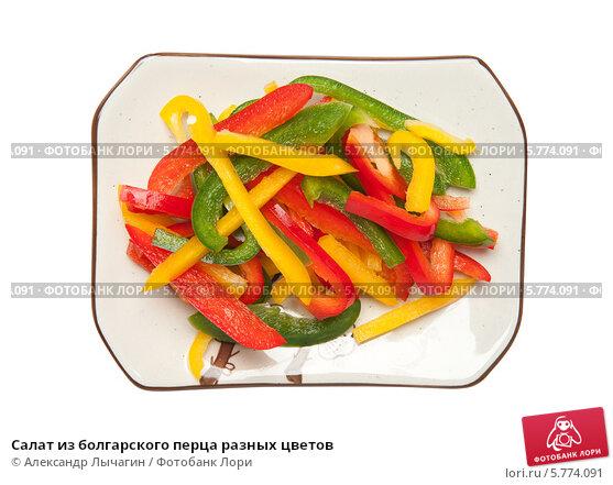 Салат из болгарских перцев разного цвета