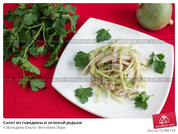 Салат из зеленой редьки с говядиной