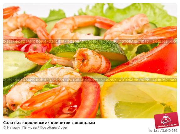 Рецепт салата из королевских креветок
