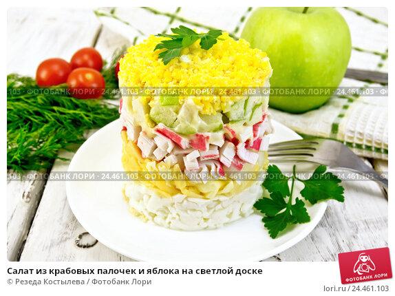 Салат из крабов и яблок